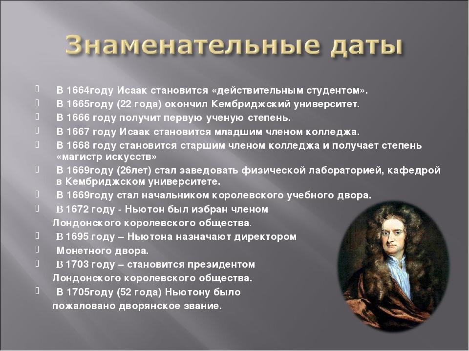 В 1664году Исаак становится «действительным студентом». В 1665году (22 года)...