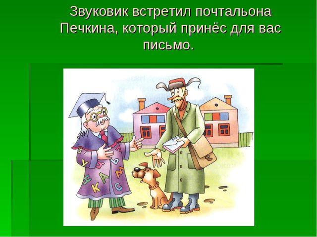 Звуковик встретил почтальона Печкина, который принёс для вас письмо.