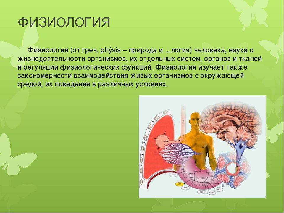ФИЗИОЛОГИЯ Физиология (от греч. phýsis – природа и ...логия) человека, наука...