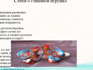 Стихи о глиняной игрушке Есть игрушки расписные, Складные да ладные. Они пов