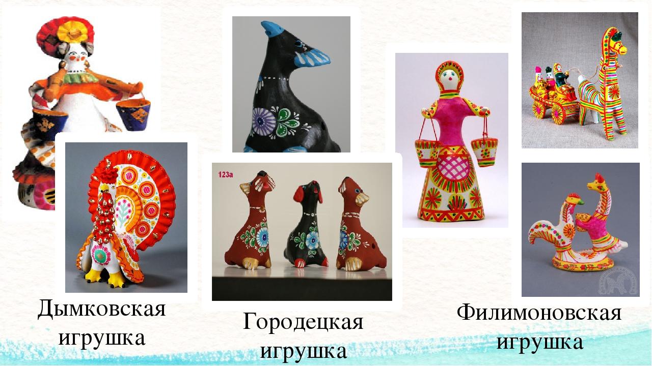 Дымковская игрушка Филимоновская игрушка Городецкая игрушка