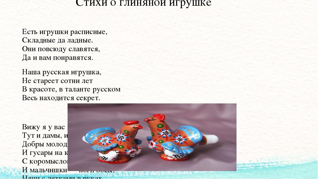 Стихи о глиняной игрушке Есть игрушки расписные, Складные да ладные. Они пов...