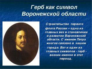Герб как символ Воронежской области Строительство первого флота России – одна