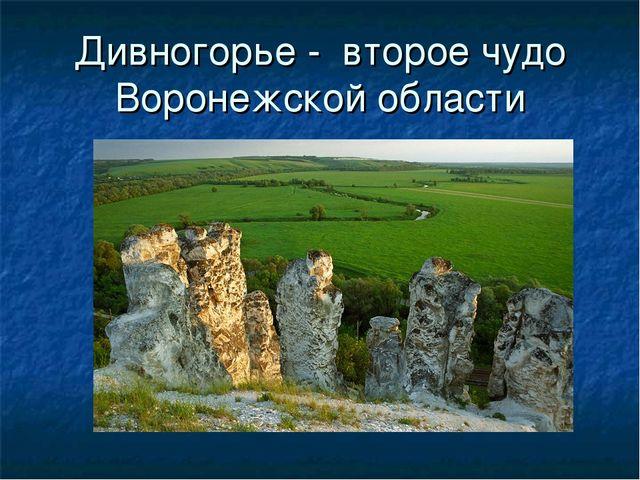 Дивногорье - второе чудо Воронежской области