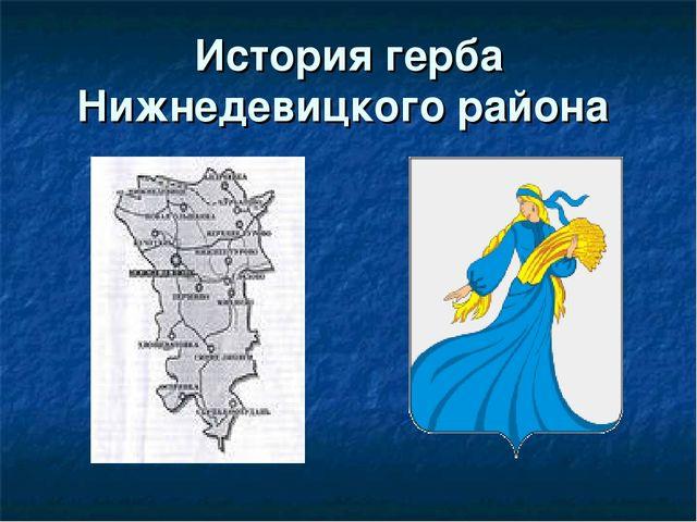 История герба Нижнедевицкого района