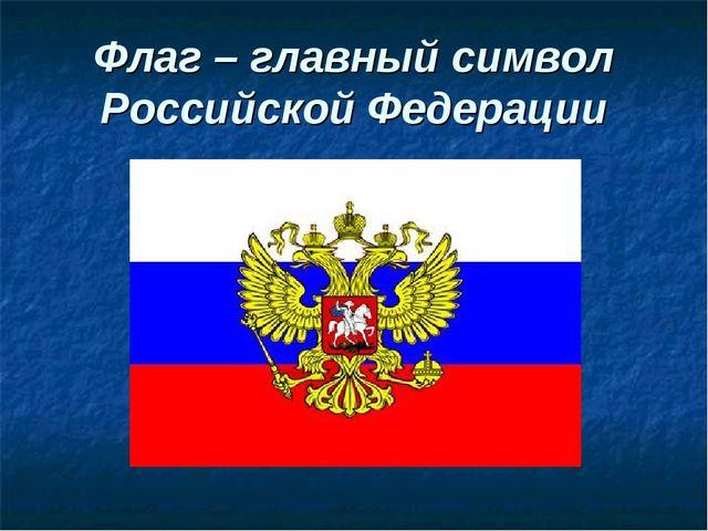 Флаг – главный символ Российской Федерации