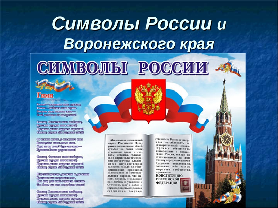 Символы России и Воронежского края