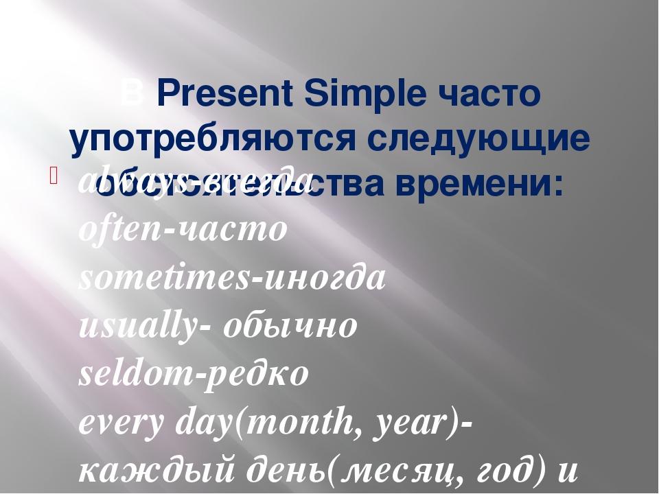 В Present Simple часто употребляются следующие обстоятельства времени: alway...
