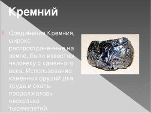 Соединения Кремния, широко распространенные на земле, были известны человек