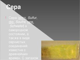 Сера (англ.Sulfur, фр.Soufre, нем.Schwefel) в самородном состоянии, а такж