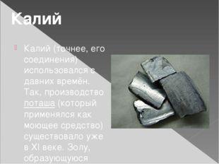 Калий (точнее, его соединения) использовался с давних времён. Так, производст
