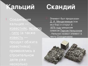 Соединения кальция— известняк, мрамор, гипс (а также известь— продукт обжиг