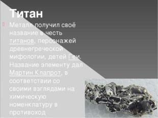Металл получил своё название в честь титанов, персонажей древнегреческой мифо