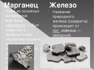 Один из основных материалов марганца— пиролюзит— был известен в древности к