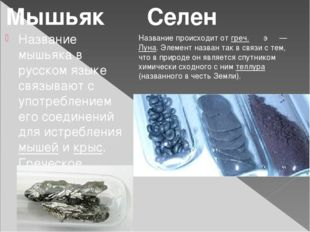 Название мышьяка в русском языке связывают с употреблением его соединений для