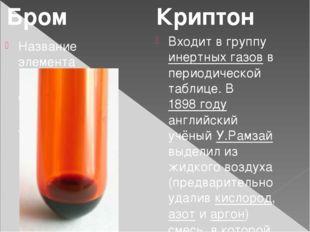 Название элемента происходит от др.-греч. βρῶμος— зловоние. Входит в группу