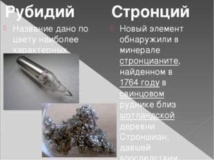 Название дано по цвету наиболее характерных красных линий спектра (от лат.ru