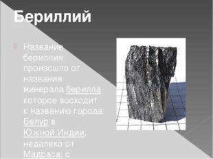 Название бериллия произошло от названия минерала берилла которое восходит к н