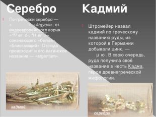 По-гречески серебро— «ἄργυρος», «árgyros», от индоевропейского корня «*H₂erǵ
