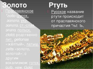Праславянское *zolto (русск. золото, укр. золото, ст.-слав. злато, польск. zł