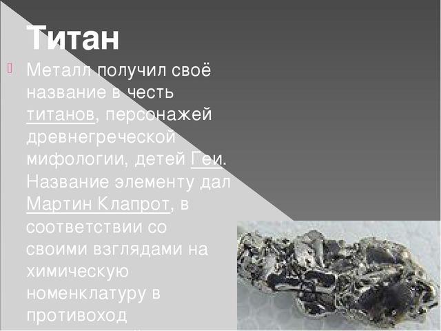 Металл получил своё название в честь титанов, персонажей древнегреческой мифо...