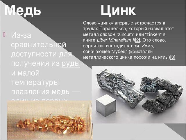 Из-за сравнительной доступности для получения из руды и малой температуры п...