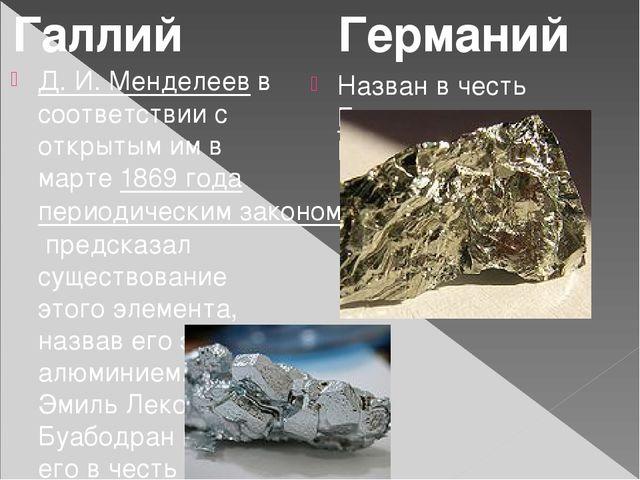 Д. И. Менделеев в соответствии с открытым им в марте 1869 года периодическим...