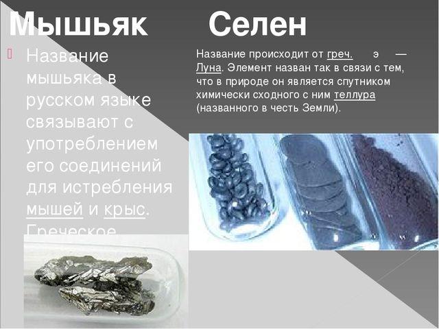 Название мышьяка в русском языке связывают с употреблением его соединений для...