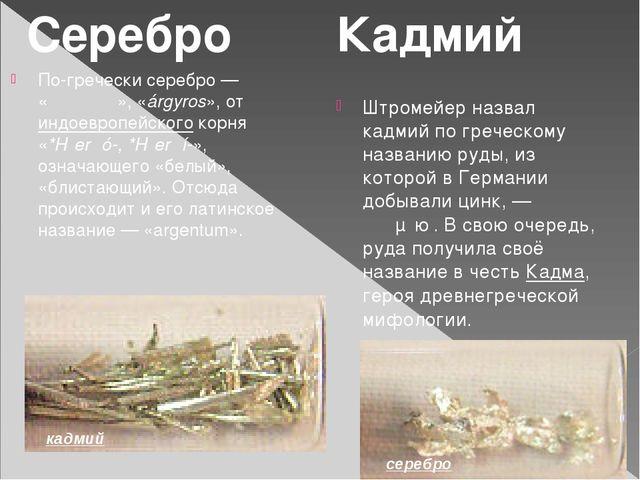 По-гречески серебро— «ἄργυρος», «árgyros», от индоевропейского корня «*H₂erǵ...