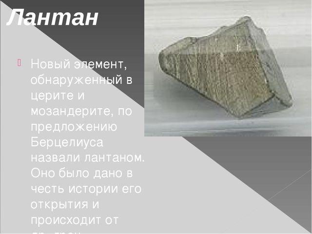 Новый элемент, обнаруженный в церите и мозандерите, по предложению Берцелиуса...