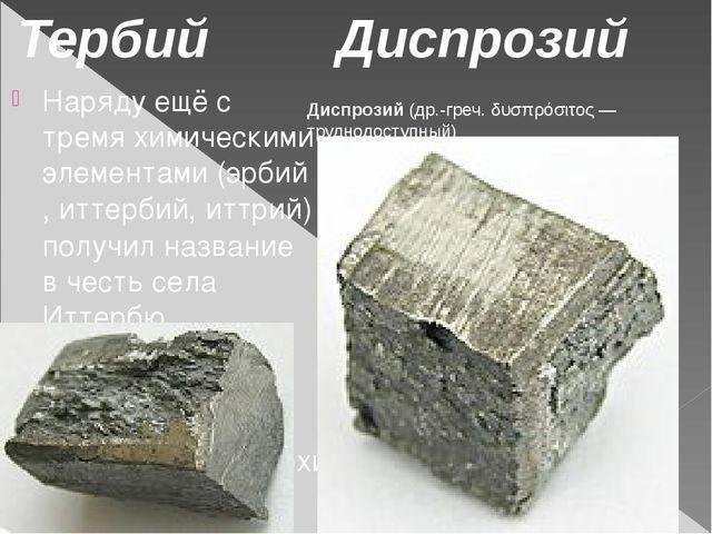 Наряду ещё с тремя химическими элементами (эрбий, иттербий, иттрий) получил н...