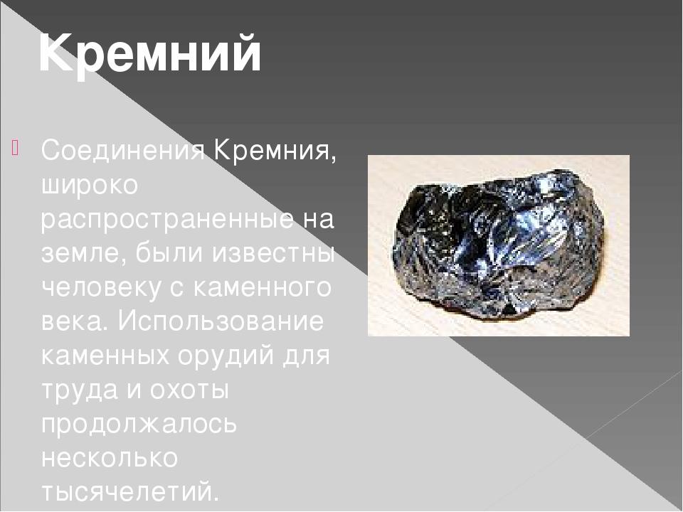 Соединения Кремния, широко распространенные на земле, были известны человек...