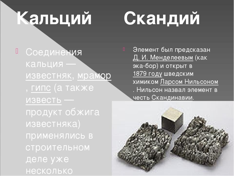Соединения кальция— известняк, мрамор, гипс (а также известь— продукт обжиг...