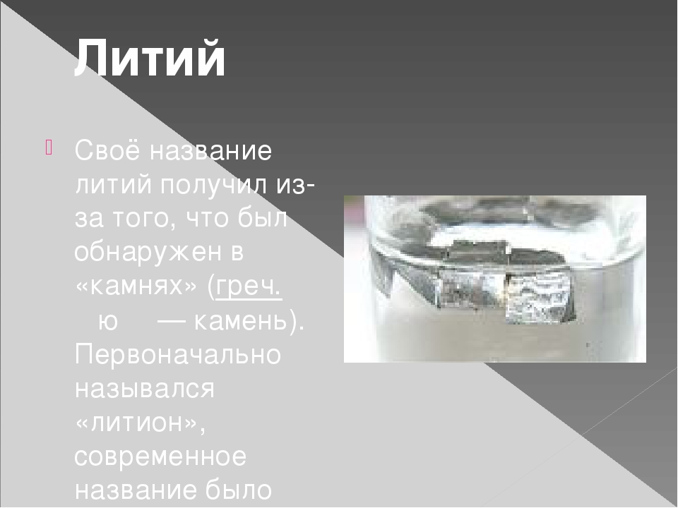 Своё название литий получил из-за того, что был обнаружен в «камнях» (греч. λ...
