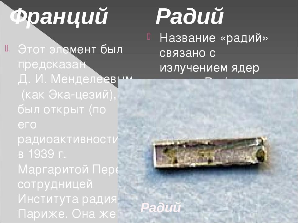 Этот элемент был предсказан Д. И. Менделеевым (как Эка-цезий), и был открыт (...