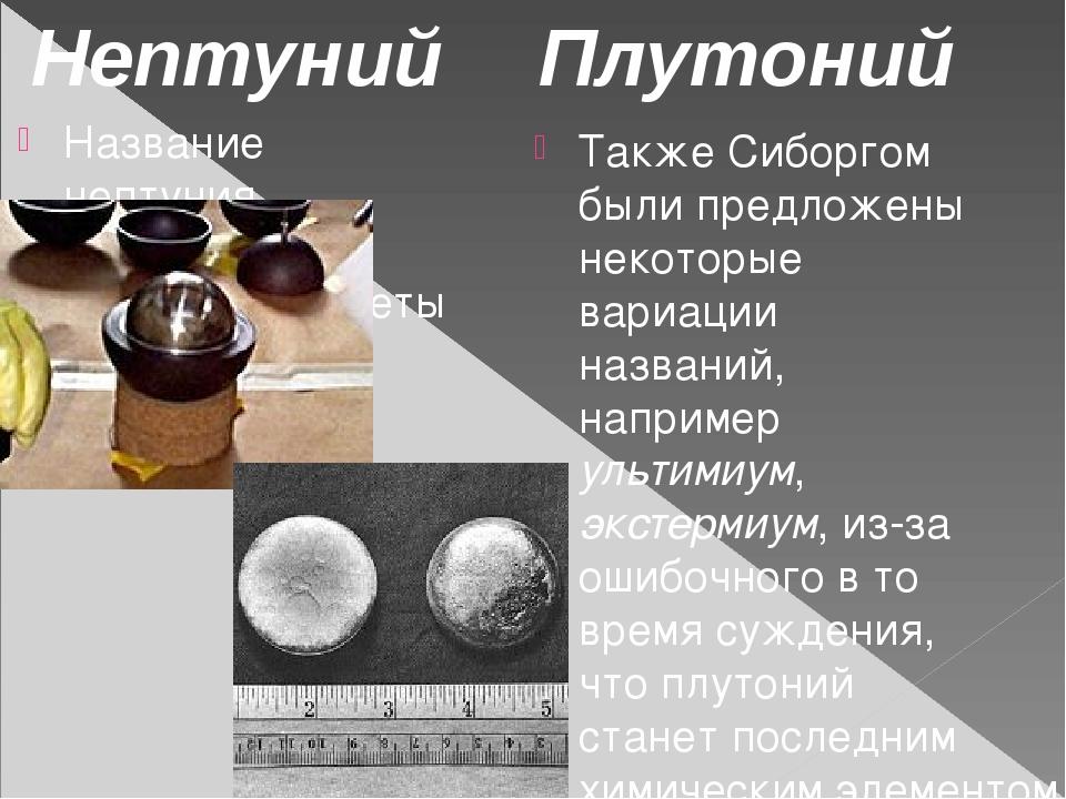 Название нептуния образовано от названия планеты Нептун. Также Сиборгом были...
