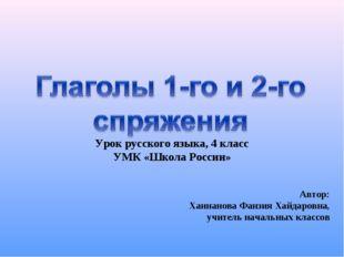 Урок русского языка, 4 класс УМК «Школа России» Автор: Ханнанова Фанзия Хайд