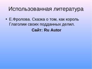 Использованная литература Е.Фролова. Сказка о том, как король Глаголии своих