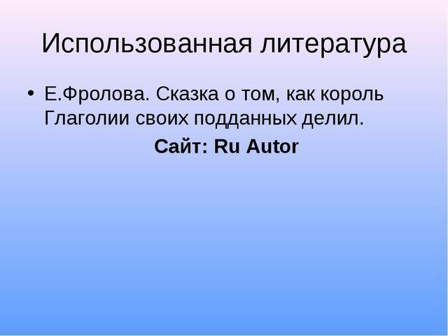 Использованная литература Е.Фролова. Сказка о том, как король Глаголии своих...