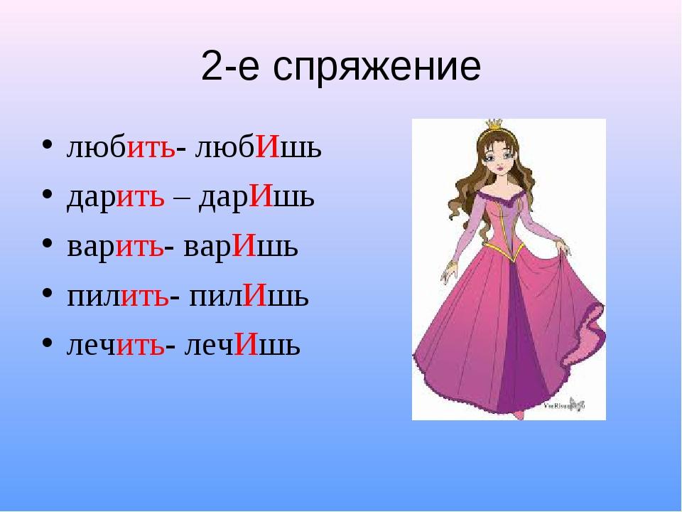 2-е спряжение любить- любИшь дарить – дарИшь варить- варИшь пилить- пилИшь ле...