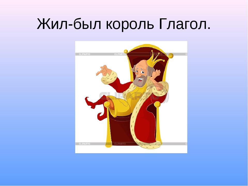 Жил-был король Глагол.