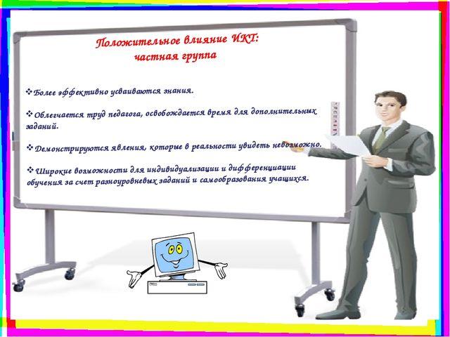 Положительное влияние ИКТ: частная группа Более эффективно усваиваются знани...