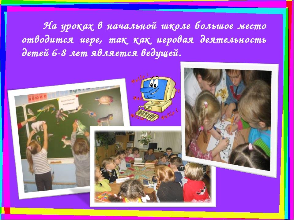 На уроках в начальной школе большое место отводится игре, так как игровая де...