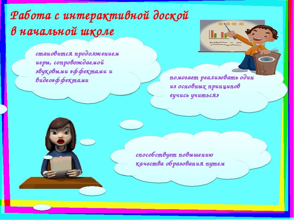 Работа с интерактивной доской в начальной школе способствует повышению качес...