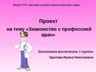МАДОУ ПГО «Детский сад №63 компенсирующего вида» Проект на тему «Знакомство с