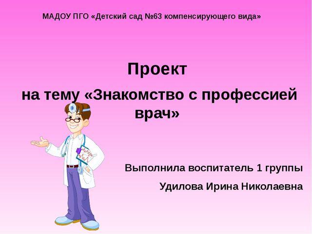 МАДОУ ПГО «Детский сад №63 компенсирующего вида» Проект на тему «Знакомство с...
