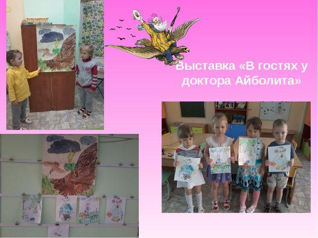 Выставка «В гостях у доктора Айболита»