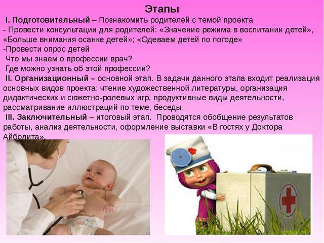 Этапы І. Подготовительный – Познакомить родителей с темой проекта - Провести...
