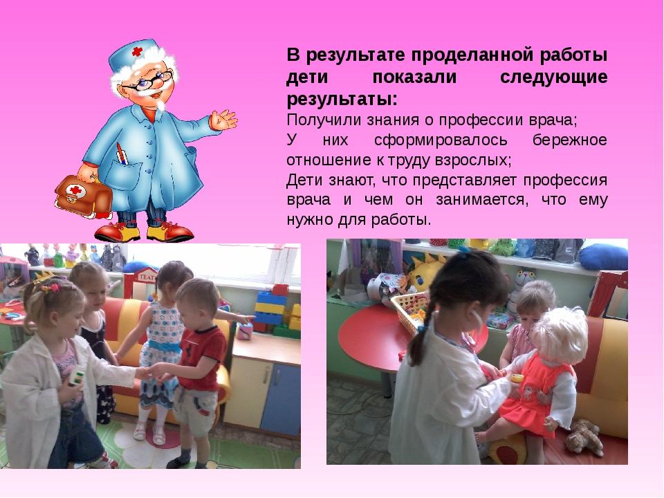 В результате проделанной работы дети показали следующие результаты: Получили...
