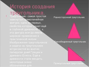 История создания треугольника. Треугольник- самая простая замкнутая прямолине
